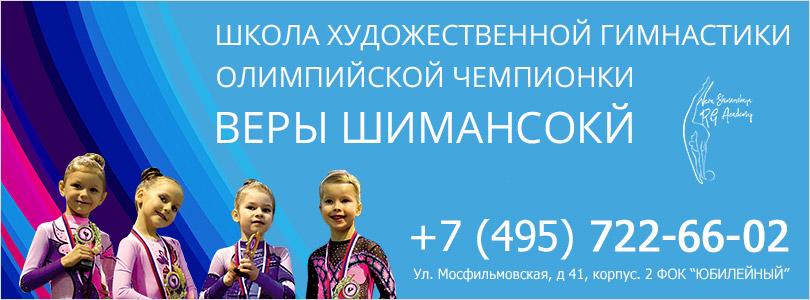 школагимнастики.рф