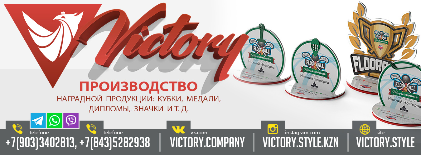 victory.style