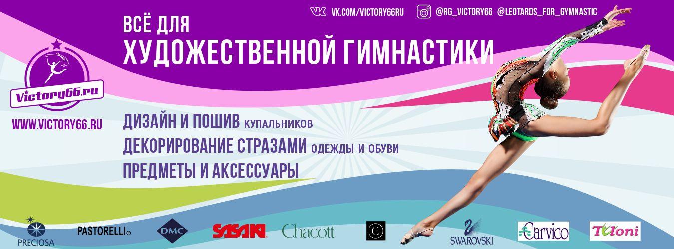 Интернет магазин victory66.ru