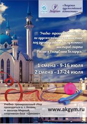УТС под руководством Заслуженных мастеров спорта России и Республики Беларусь