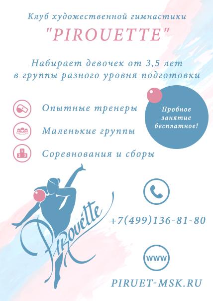 piruet-msk.ru